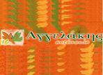 λογότυπο της Αγγελάκης