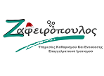 λογότυπο της ZAFEIROPOULOS