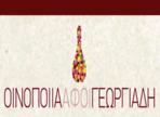 λογότυπο της afoigeorgiadoi