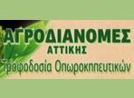 λογότυπο της agrodianomes