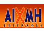 λογότυπο της aixmi