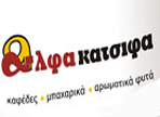 λογότυπο της alfa katsifa