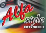 λογότυπο της alphastyle