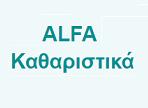 λογότυπο της alfakatharistika