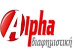 λογότυπο της alphadiafimistiki