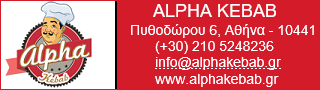 alphakebab_frontpage