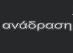 λογότυπο της ανάδραση