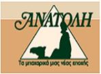 λογότυπο της anatolimpaxarika