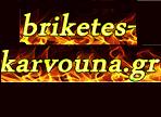 λογότυπο της briketeskarvouna