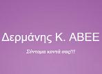 λογότυπο της Δερμάνης