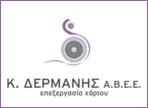 λογότυπο της dermanis