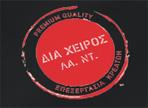 λογότυπο της Δια χειρός