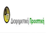 λογότυπο της diafimistikiprooptiki
