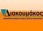 λογότυπο της diakoumakosexoplismoi