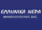λογότυπο της Ελληνικά Νερά