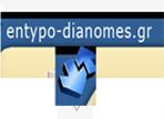 λογότυπο της entipodianomes