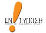 λογότυπο της entiposi