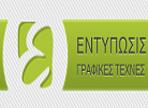 λογότυπο της entyposis