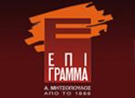 λογότυπο της epigramma