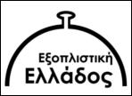 λογότυπο της exoplistikisellados