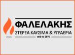 λογότυπο της falelakis