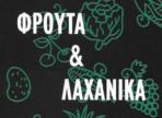 λογότυπο της spiridakosfroutalaxanika