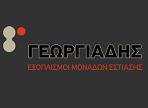 λογότυπο της georgiadis