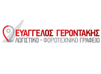λογότυπο της Γεροντάκης