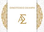 λογότυπο της greekkorinthianwinesskliri