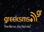 λογότυπο της greeksms