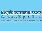 λογότυπο της Υδροψυκτική Ελλάς
