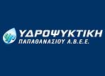 λογότυπο της Υδροψυκτική Παπαθανασίου