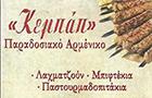Παραδοσιακο_κεμπαπ_Νικος