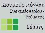 λογότυπο της kioumourtzoglou