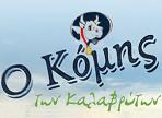 λογότυπο της κόμης