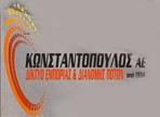 λογότυπο της κωνσταντόπουλος
