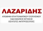 λογότυπο της Λαζαρίδης