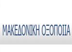 λογότυπο της makedonikioxopoiia