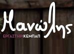 λογότυπο της manoliskebap