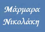 λογότυπο της Μαρμαρά Νικολάκη