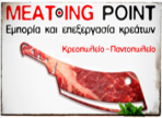 λογότυπο της meatingpoint