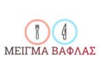 λογότυπο της meigmawafflas