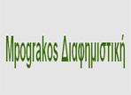 λογότυπο της mpograkos