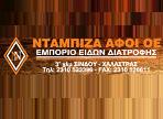 λογότυπο της αφοί νταμπίζα