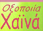 λογότυπο της oksopooiaxaina