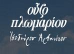 λογότυπο της ούζο πλωμαρίου