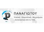 λογότυπο της Παναγιώτου