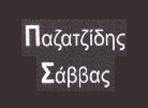 λογότυπο της pazatzidissavvas