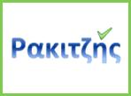 λογότυπο της rakitzis_analosima