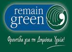 λογότυπο της remain green
